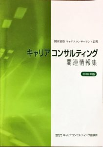 キャリアコンサルティング関連情報集2018版