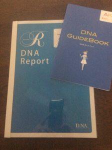 肥満関連遺伝子チェック結果テキスト