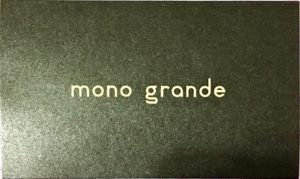 矢場町カフェ モノグランデ