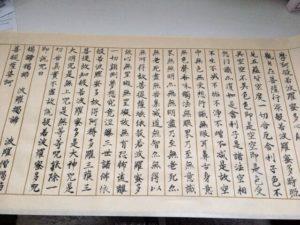 写経 金峯山寺
